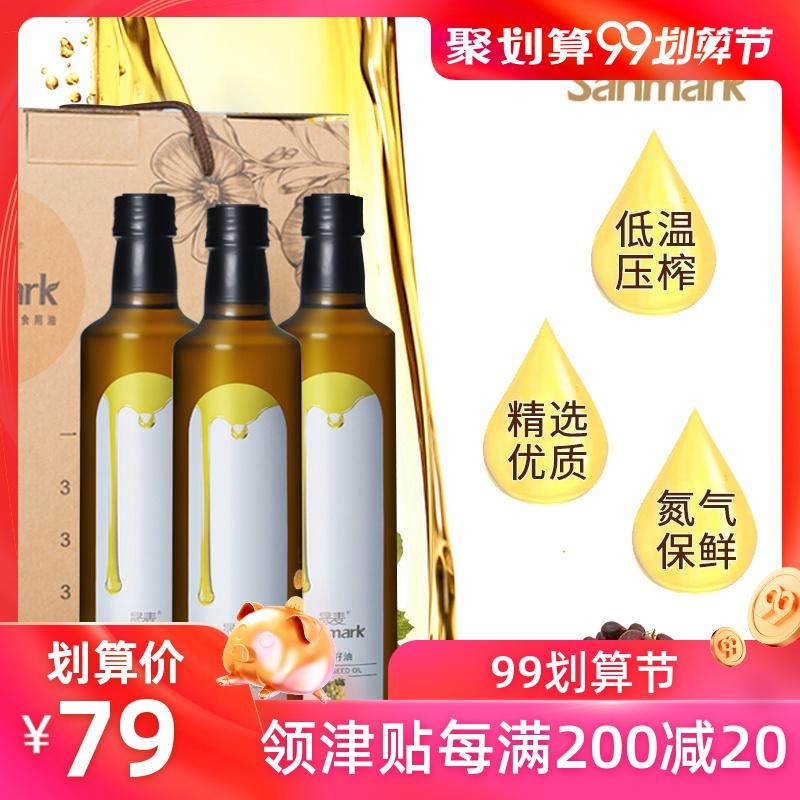 晟麦葡萄籽油食用油礼盒装冷压榨植物油炒菜油葡萄子油500ml*3瓶