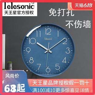 天王星挂钟钟表客厅家用挂墙静音时尚北欧创意免打孔石英电子时钟