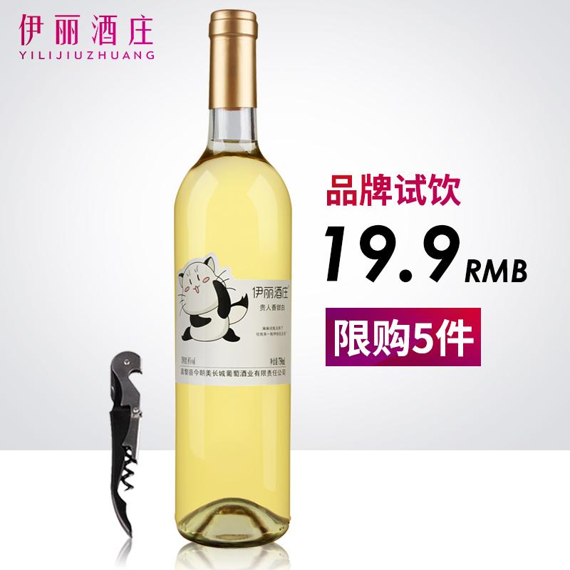 单支试饮贵人香葡萄酒甜型甜红酒白葡萄酒1支装女士正品颜值酒