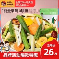 李雷与韩梅梅综合果蔬脆片256g1混合果蔬干即食秋葵蔬菜干小零食