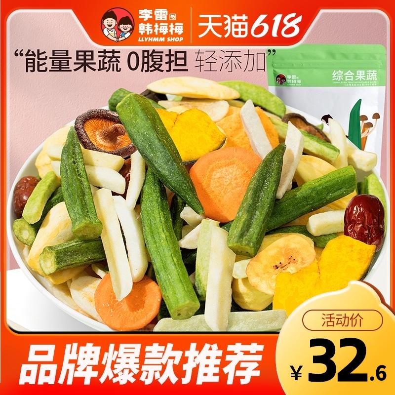 李雷与韩梅梅综合果蔬脆片256g*1混合果蔬干即食秋葵蔬菜干小零食