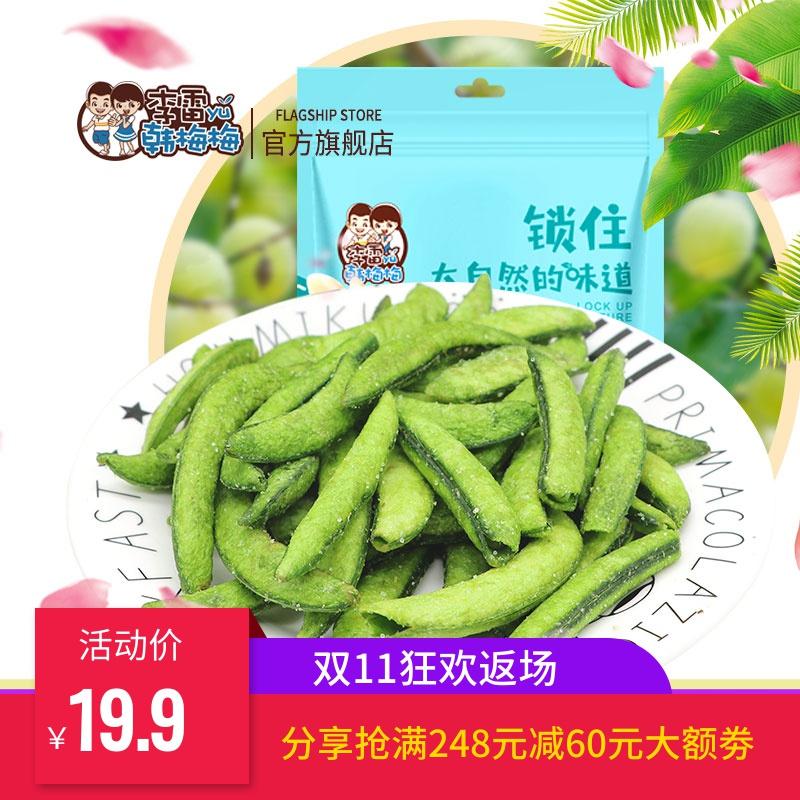 李雷与韩梅梅甜豌豆72g 甜豌豆蔬菜干休闲食品脱水果蔬脆零食