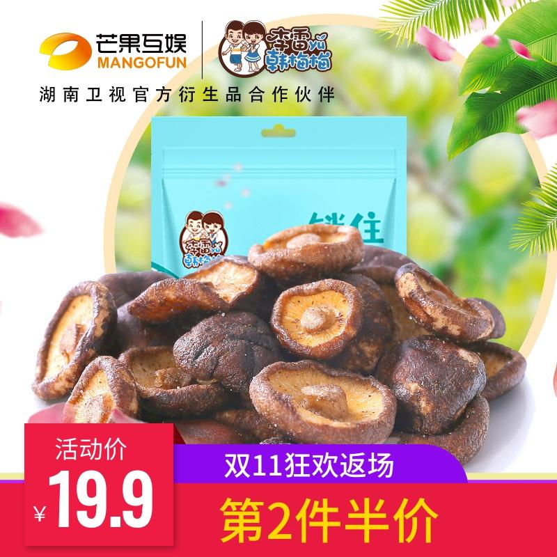 李雷与韩梅梅香菇脆片72g 脱水蔬菜干即食零食蘑菇 休闲食品