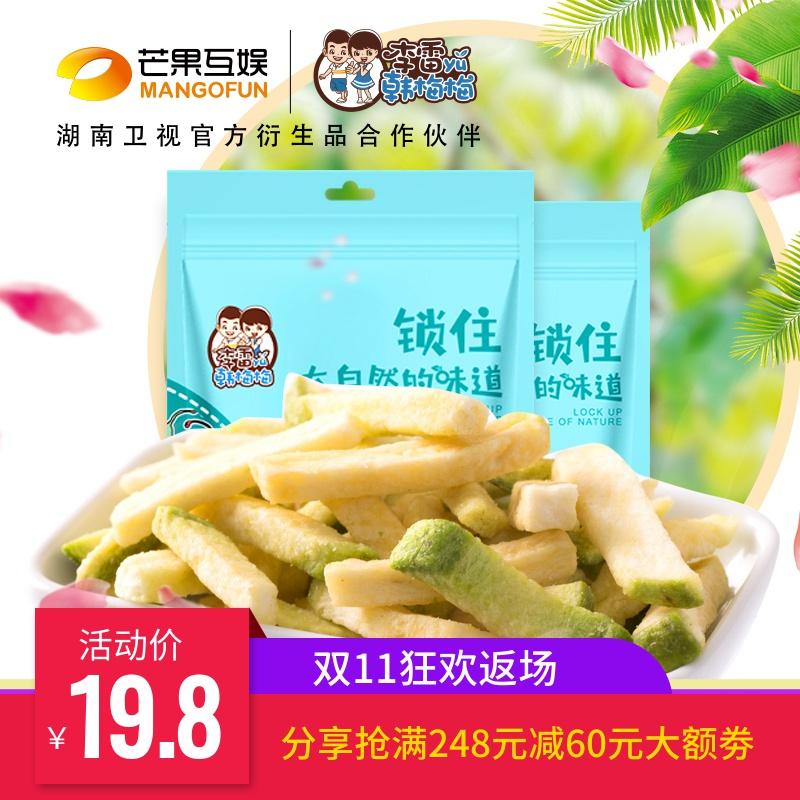 李雷yu韩梅梅青萝卜脆片110g*2即食脱水蔬菜干特产办公小吃零食