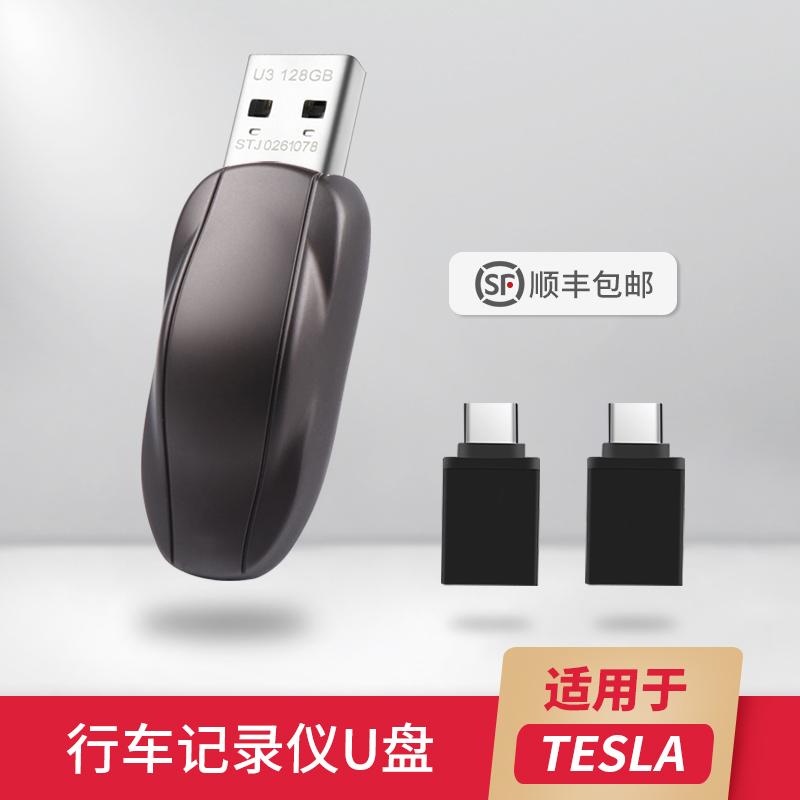 适用于特斯拉Model3行车记录仪U盘128G 哨兵模式安卓苹果淘宝优惠券