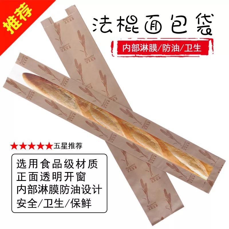法式面包袋牛皮土司开窗面包包装纸袋 法棍面包袋 毛毛虫面包袋子