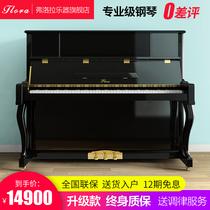弗洛拉立式钢琴全新大人家用初学者教学专业品牌真儿童日本FLORA