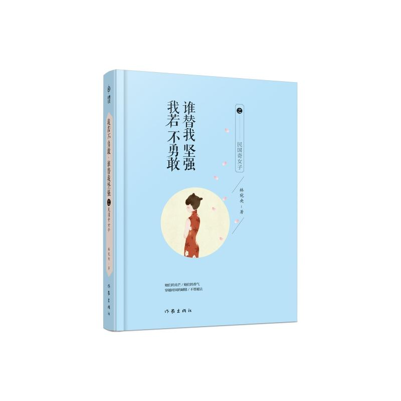 If Im not brave, who will be the strong one for me? Lin wanyang, a strange woman of the Republic of China, has blackmailed the works of the Republic of China goddess invited to the altar. Lin Huiyin is narcissistic, Zhang Ailing is very clean, and Lu Xiaoman is wayward, Zhang Zhaohe is stubborn