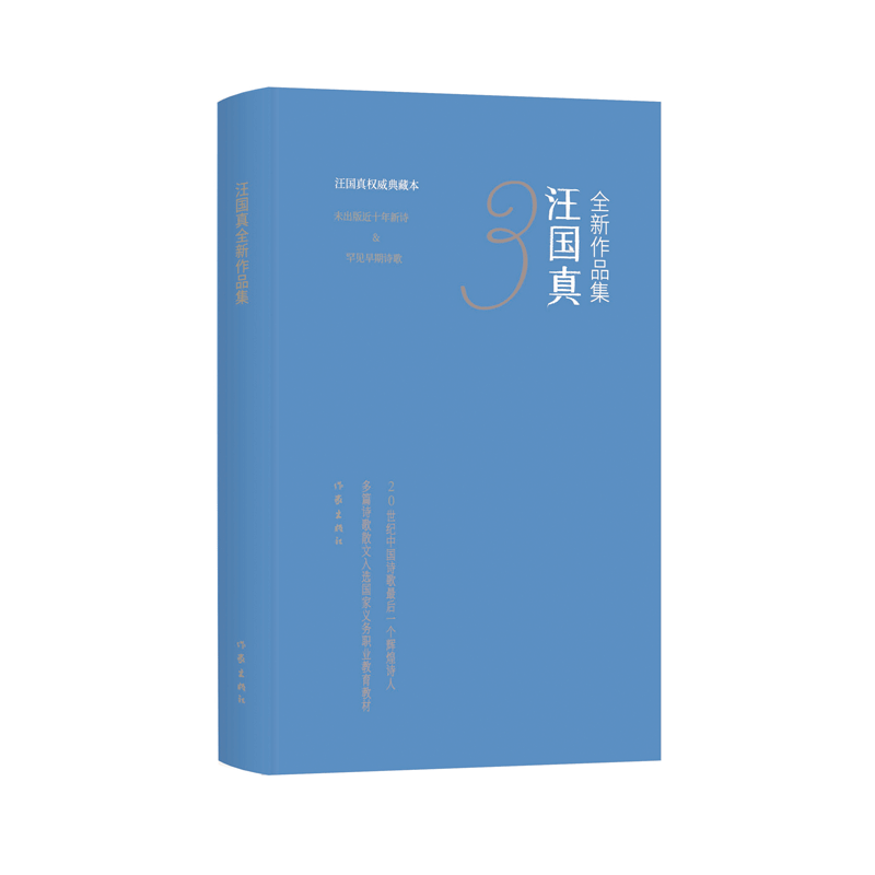 Wang Guozhens new collection of fine works Wang Guozhens brilliant poet in the 20th century was selected into the national compulsory vocational education textbook to collect rare early poems of unpublished poems in the past decade