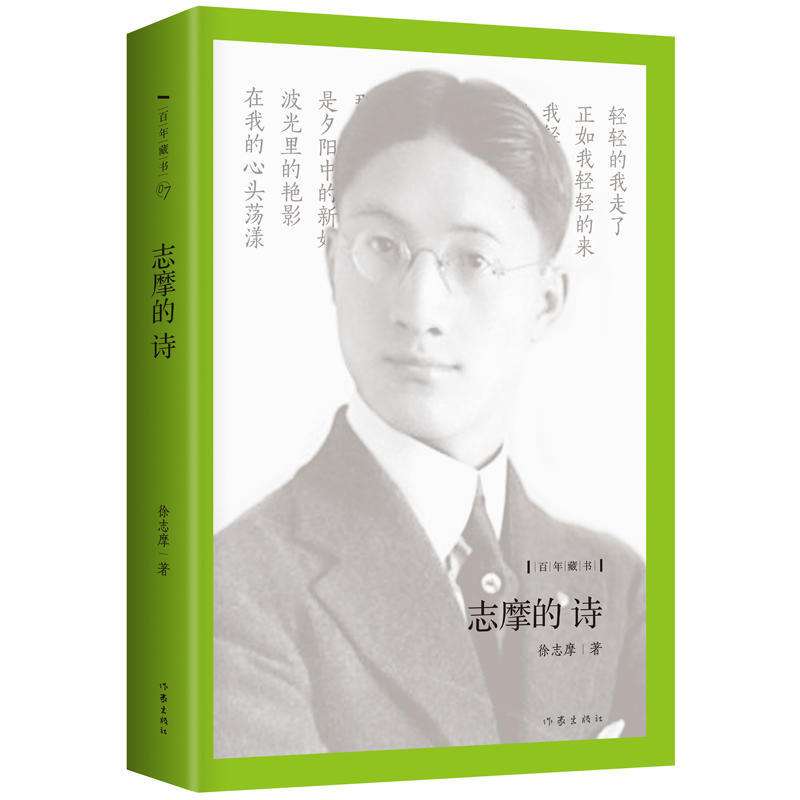 The poem of Zhimo Xu Zhimo, a hundred year old book collector and passionate talent, Xu Zhimo, the representative poet of modern China, quietly left me, just as I came quietly, I waved my sleeve and didnt take a cloud away