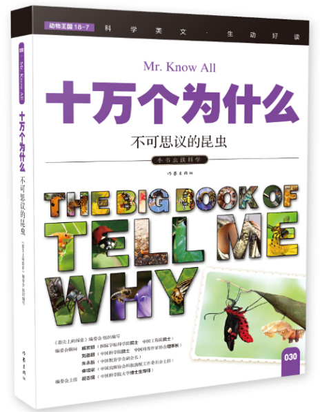 Exploration on the fingertips of 100000 insects why its so incredible editorial board writers Family Club childrens original bestsellers large encyclopedia series gifts for children primary school childrens extracurricular reading books