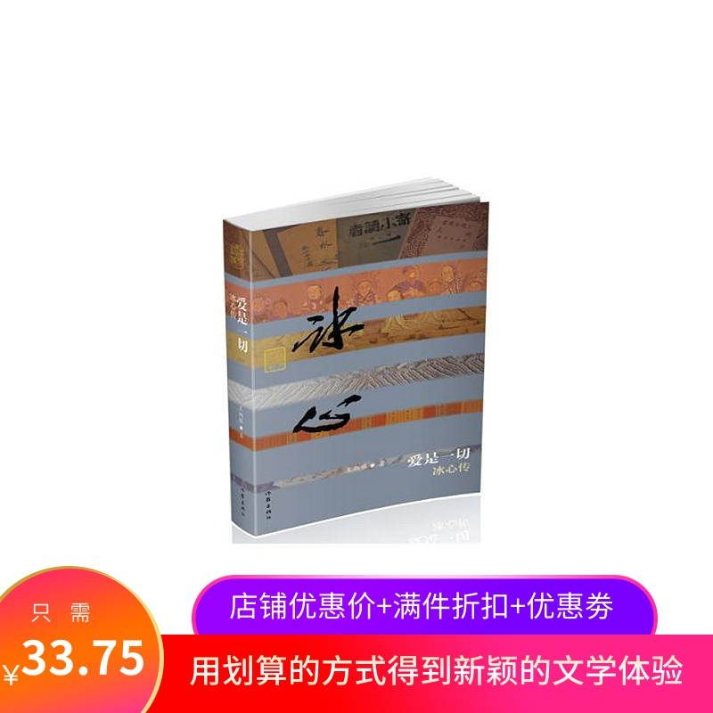 Love is all the best-selling paperback books of Bingxin. Wang Binggens biography of Chinese historical and cultural celebrities is pure and beautiful. The words are broad and profound. With simple writing style, we can enter the literary world and spiritual realm