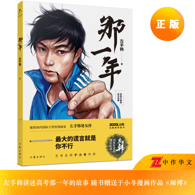 In that year, the three best-selling books in the original edition of the left-hand Korean comics spent many spring and summer in the rustling brush sound for the students who were admitted to the ideal Academy of fine arts. They insisted on hesitating, but their eyes were always firm