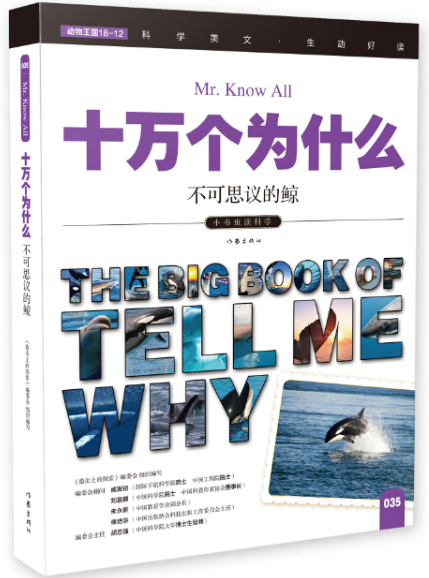 Exploration on the tip of the whales fingertips editorial board writers Club childrens original bestsellers large encyclopedia series gifts for children primary school childrens extracurricular reading books