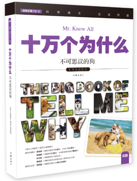 100000 why is it incredible to explore the dogs fingertips editorial board works Family Club childrens legitimate best seller large encyclopedia series gifts for children primary school childrens extracurricular reading books