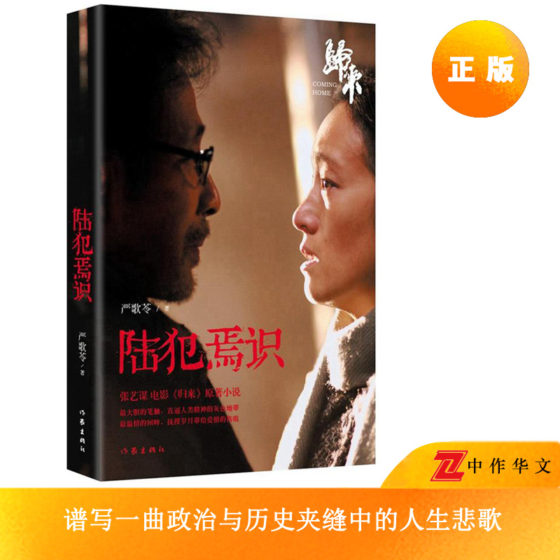 How can Lu criminal know the new edition of Yan Gelings original work: the loveless marriage of the son of Shanghai was forced by the current of the times. After the Great Northwest China was reformed and rehabilitated, he found his true love in his heart, but his wife suddenly lost his memory