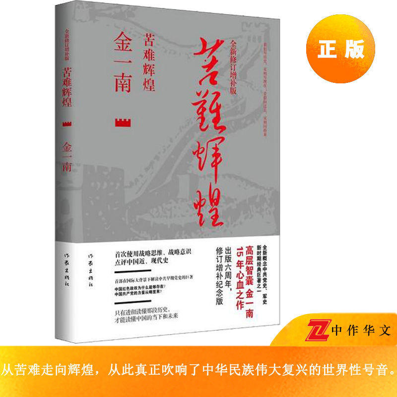 Jin Yinans new revised edition is not only a must read book to understand the real early history of the Communist Party of China, but also an authentic bestseller to understand Chinas present and future documentary reportage