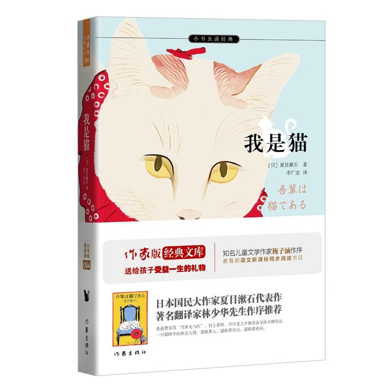 我是猫  夏目漱石 日本大作家夏目漱石长盛不衰经典代表作翻译家林少华作序推荐版本影响鲁迅极深的讽刺批判小说 小书虫读经典