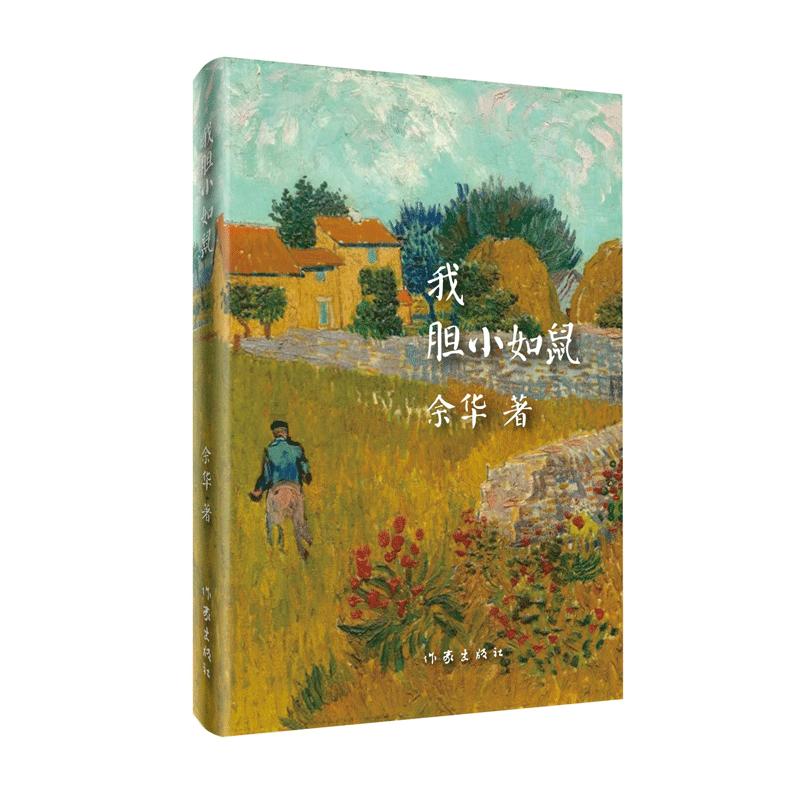 我胆小如鼠(2018年精装版)  余华 中篇小说集20年长销不衰对命运叩问对人性探究对自然敬畏对生命怜悯对现实深沉思考