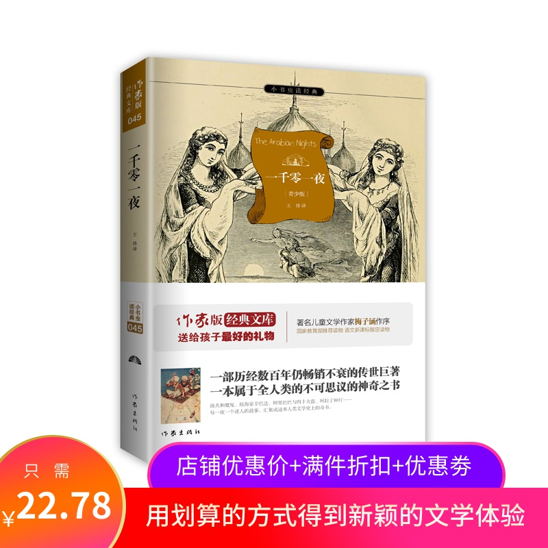 The book recommended by the Ministry of education of the peoples Republic of China for hundreds of years is an incredible and miraculous book of all mankind. A great miracle in the history of world literature