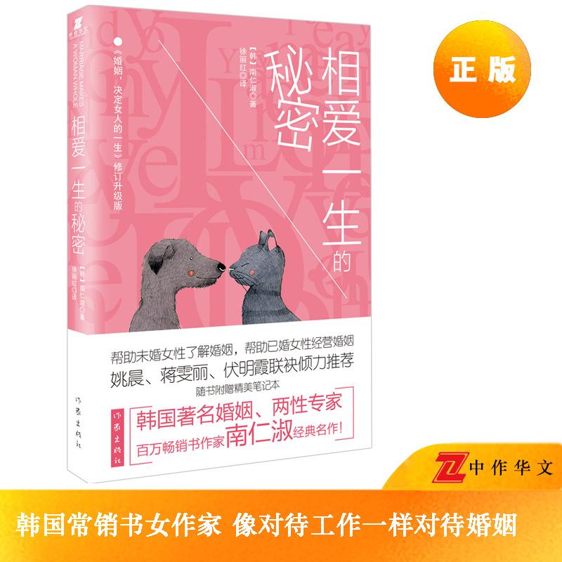 相爱一生的秘密韩国南仁淑原著帮助未婚女性了解学习如何经营婚姻引导大家在拥有忠贞爱情同时获得幸福的婚姻正版婚恋心理畅销书籍