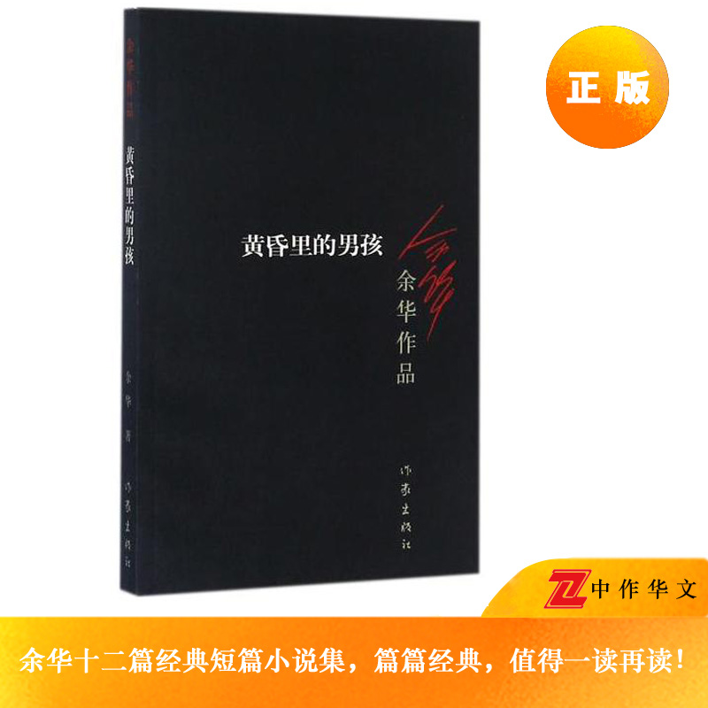 Yu Hua, a boy at dusk, is the original best-selling book of the writer press. The collection of contemporary literature novels contains the appendix of the game of air explosion and jumping. I dont have my own name and other classic short stories