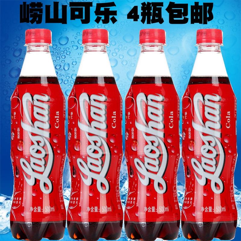 崂山可乐500ML*4瓶 青岛特产中国产健康型碳酸饮料中草药儿时味道