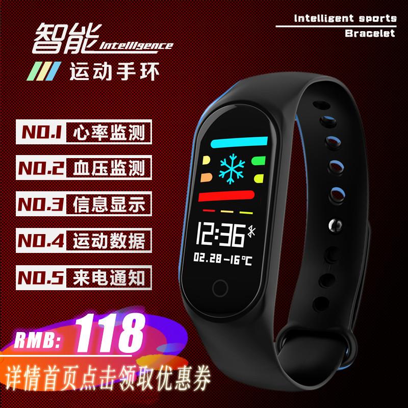 天猫正品小米华为vivo苹果手机血压心率监测智能运动计步防水手环