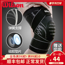 Weisheng knee protection sports men's and women's basketball equipment running fitness professional squat meniscus knee protection warm