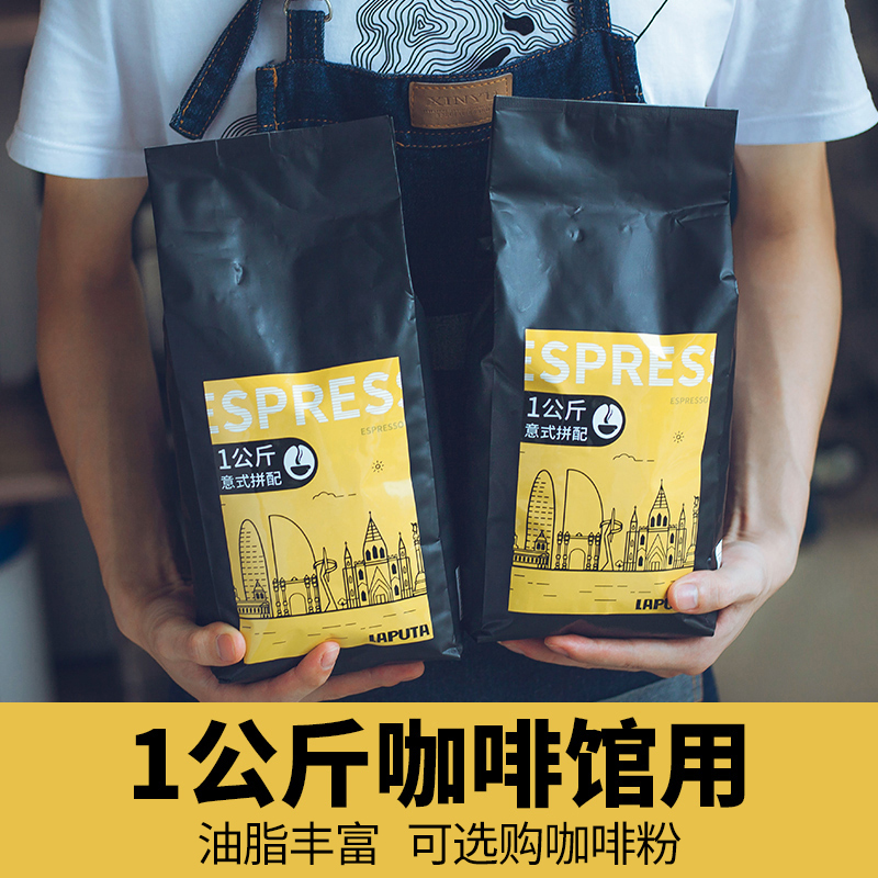 Leighton coffee beans original boutique pure Italian concentrate mixed with black grindable powder hand made fresh roasted raw beans 1kg