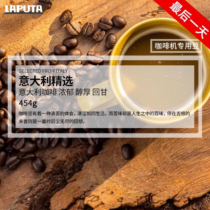 Leton coffee beans espresso Italian espresso coffee powder mixed with fresh medium baking