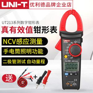 优利德UT213A/UT213B/UT213C真有效值数字钳形表400A高精度电流表