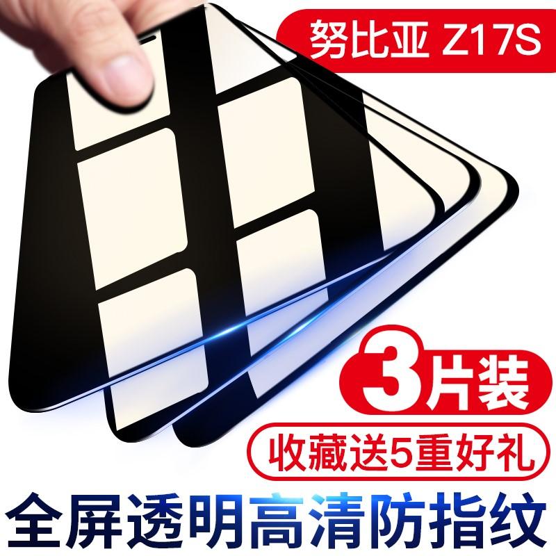 努比亚z17minis钢化玻璃贴膜畅享版高清防摔原装无白边膜z17mini全屏Z17s覆盖小牛8手机抗蓝光包边nx563j全包