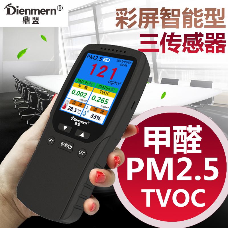 [鼎盟千汇莱专卖店甲醛检测仪]鼎盟甲醛检测仪PM2.5专业室内空气月销量7件仅售299元