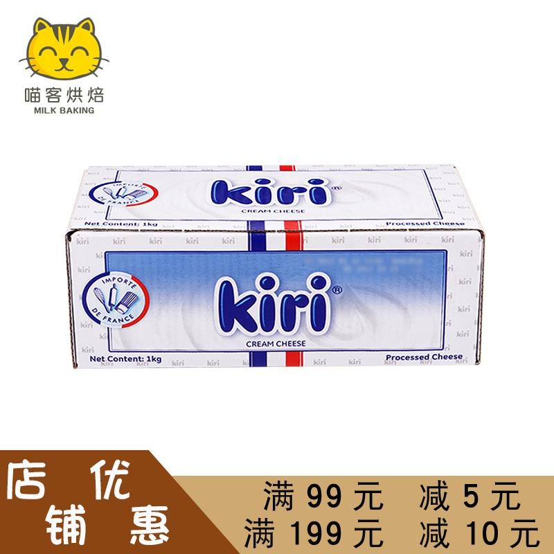 kiri凯瑞奶油轻乳酪蛋糕烘焙原料11-29新券