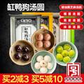 缸鸭狗宁波汤圆320g/16个猪油黑芝麻榴莲汤团元宵节特产年货小吃