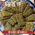 草湖海苔饼160g宁波特产即食糕点经典传统苔菜酥饼干零食点心甜点