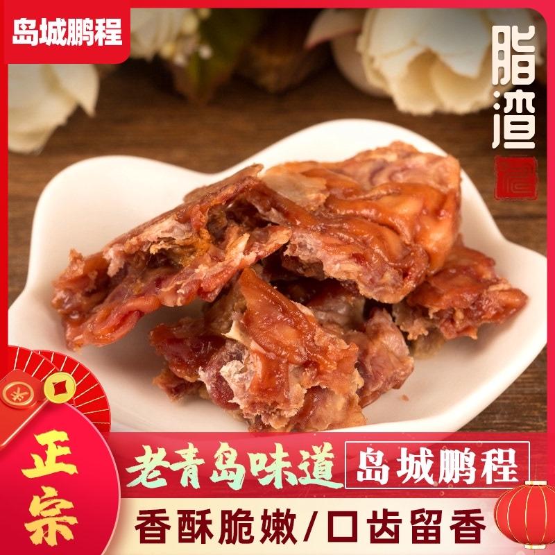 青岛特产岛城鹏程脂渣肉脂渣猪油渣即食休闲零食精品花脂渣80g