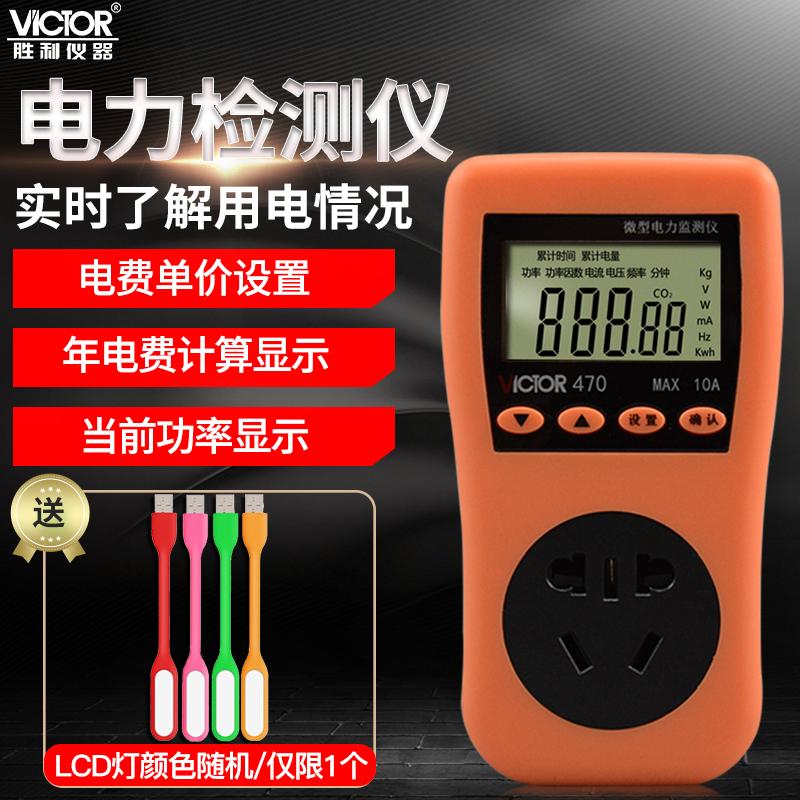 胜利VC470电力监测仪插座测试仪电量功率计量数显电表电压检测仪