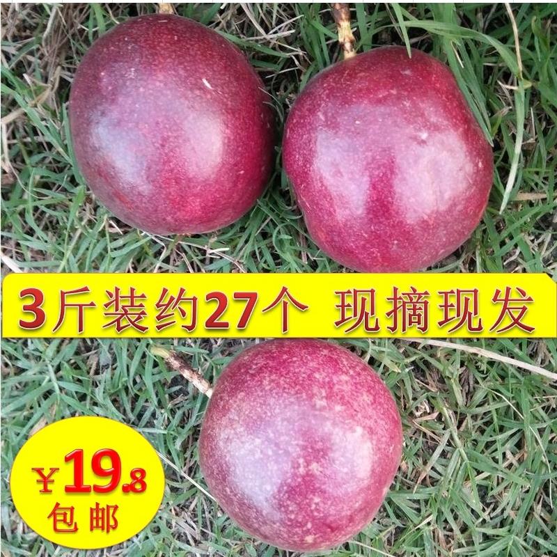 百香果新鲜水果广西广东西番莲鸡蛋果3斤包邮现摘香甜一件代发