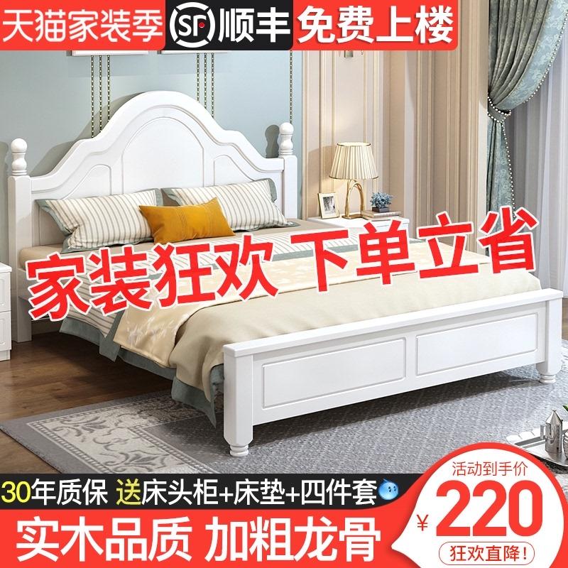 实木床北欧现代简约1.8米双人床1.5米韩式田园风主卧1.2m公主单人