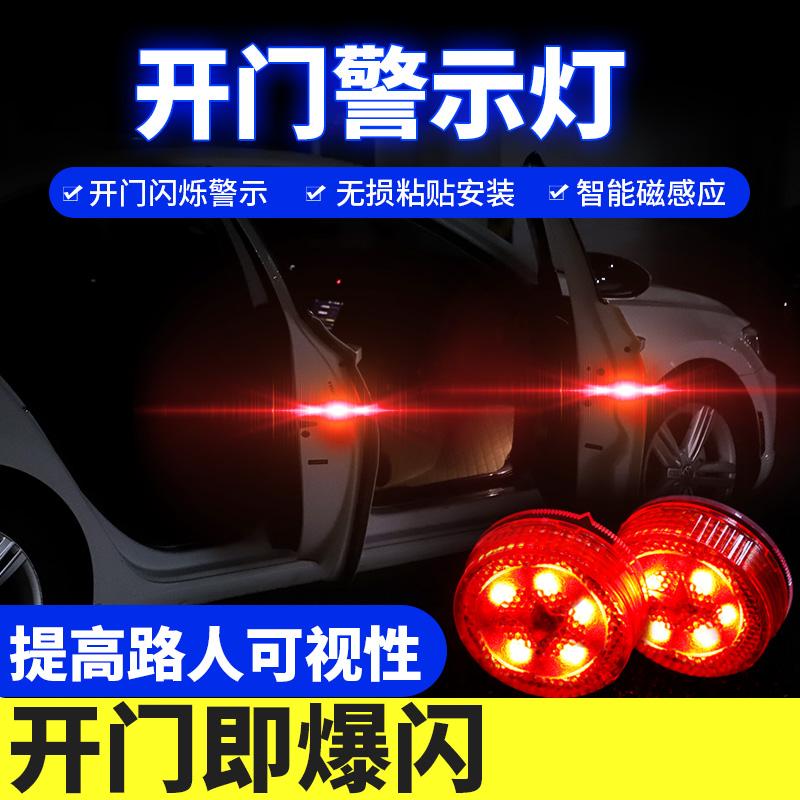 汽车呼吸开门感应灯车内车门迎宾氛围灯改装专用装饰配件用品大全