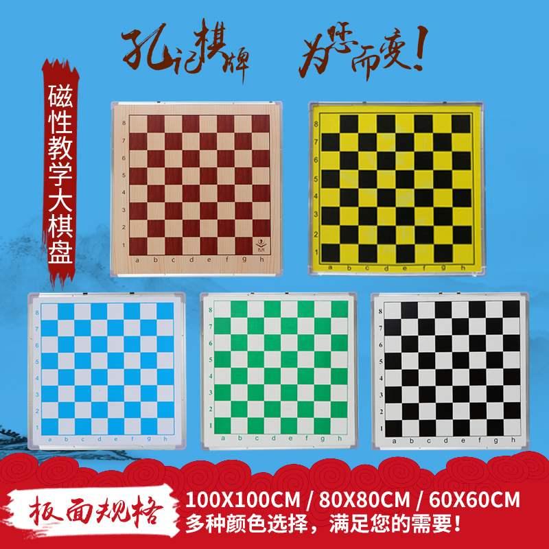 asd漫画クラブの教育の穴記の磁気の国際将棋は学校の中心の駒を掛けて包装を注文して作らせます。
