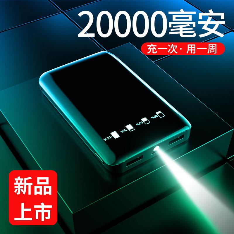 充电宝超薄小巧便携20000大容量毫安闪充移动电源迷你适用苹果华为oppo小米vivo手机专用石墨烯1000000超大量