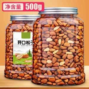 新货手剥新货薄壳东北开口松子500g净含量红松子干果坚果零食特产