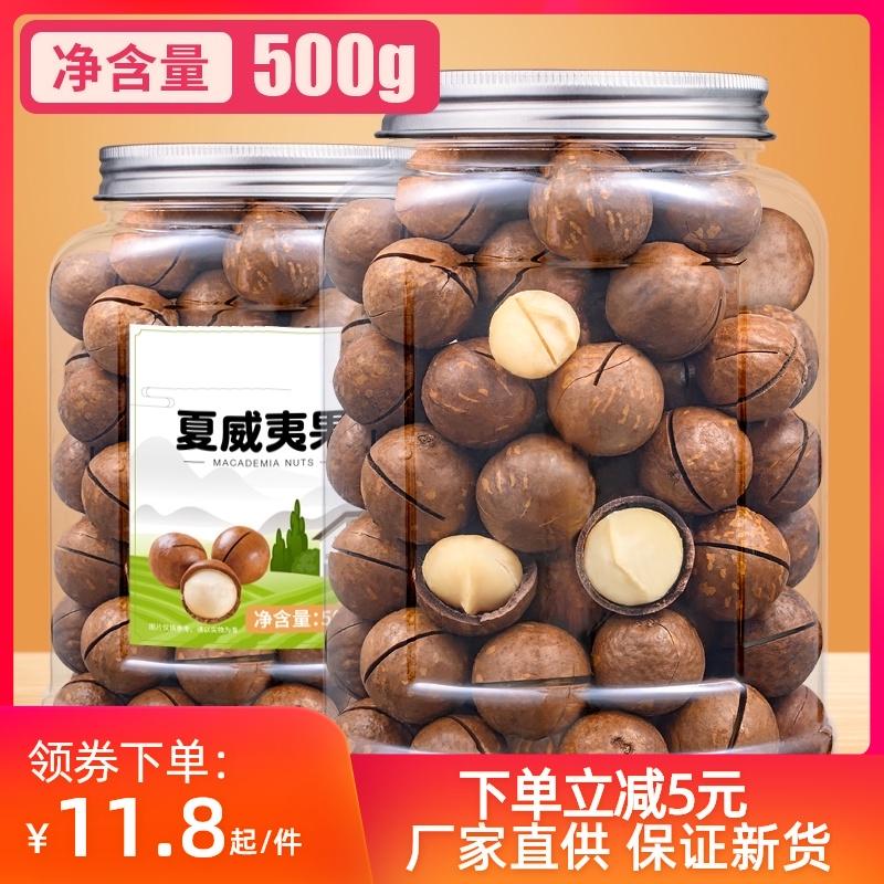 新货奶油夏威夷果500g净含量装坚果原味干果孕妇零食炒货大颗粒