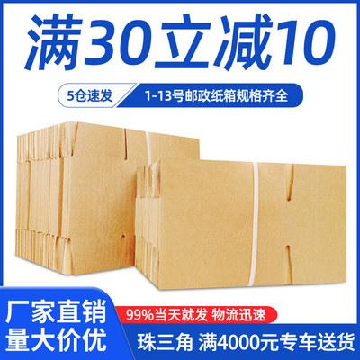 100个/捆邮政纸箱批发特硬包装盒快递打包发货纸盒子特大号箱定制