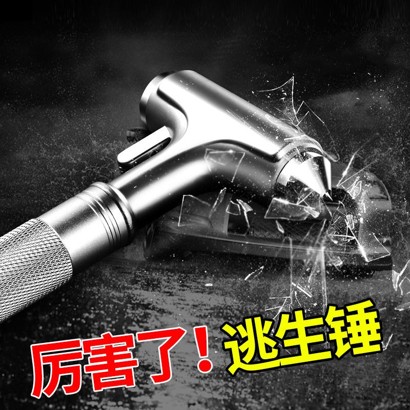 小车一秒破窗器锤子安全锤击碎轿车用品车内车用汽车割绳便携玻璃