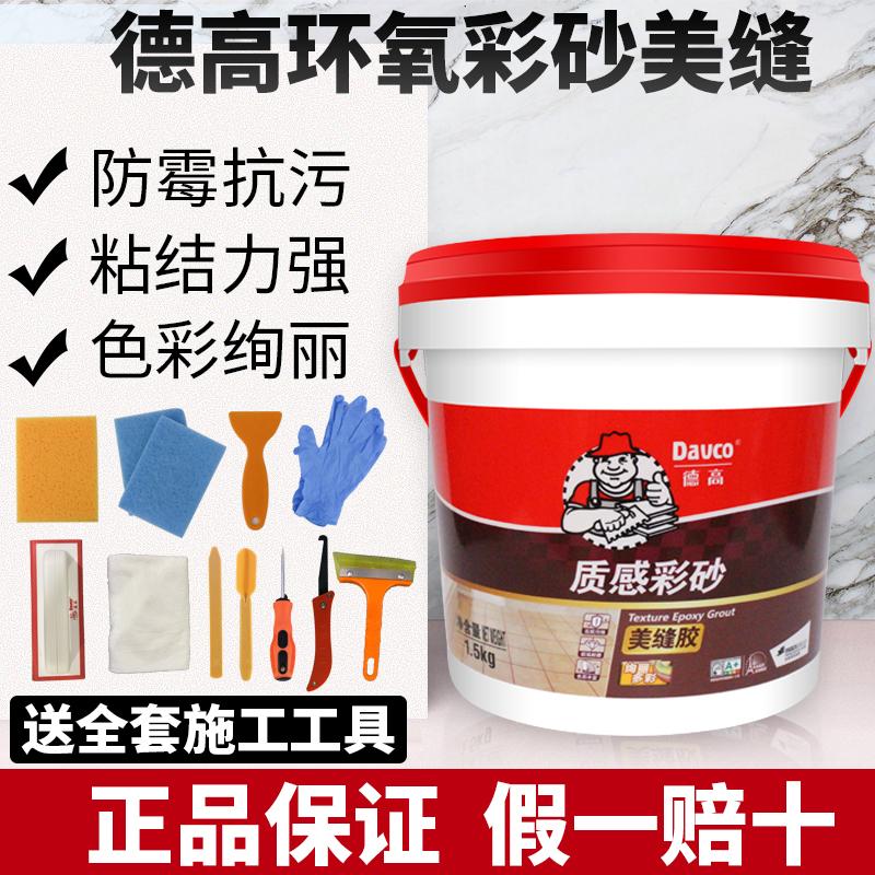 德高环氧彩砂填缝剂美缝剂桶装水性彩沙哑光室外防水十大品牌瓷砖