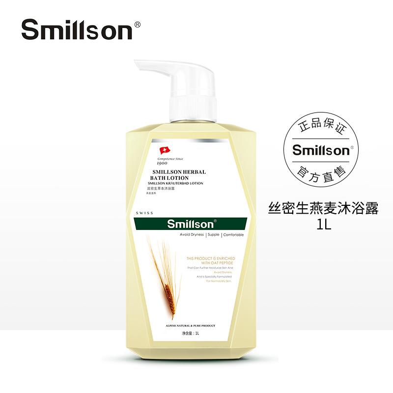 【公式規格品】シルクミキサーの麦入浴剤が多彩で、香りを残す家庭服1 Lを選んで肌全体に潤いを与えます。